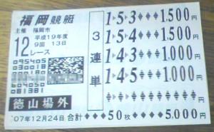 [IMAGE]賞金王舟券