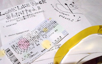 [IMAGE]LLRチケット