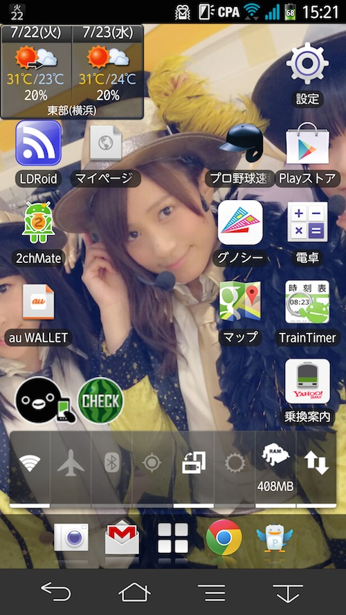 [画像:Screenshot_2014-07-22-15-21-31]
