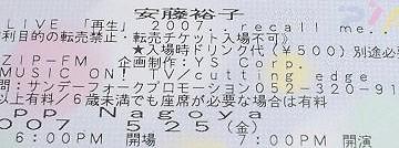 [IMAGE]安藤裕子