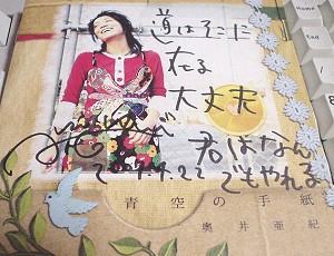 [IMAGE]奥井亜紀CD