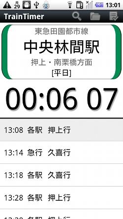 [画像:device-2011-08-29-130158]