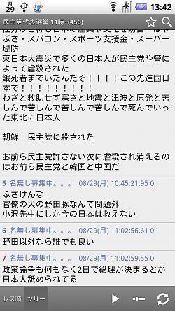 [画像:device-2011-08-29-134252]
