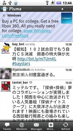 [画像:device-2011-08-29-134417]