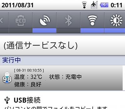 [画像:device-2011-08-31-001136]