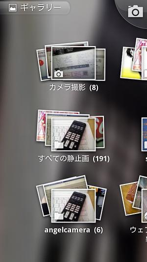 [画像:device-2011-08-31-001212]