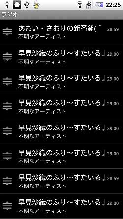 [画像:device-2011-09-01-222522]