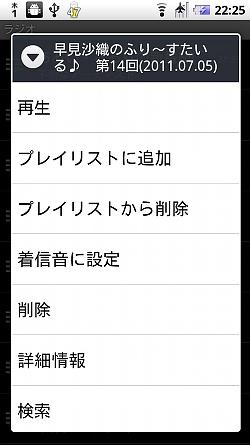 [画像:device-2011-09-01-222533]