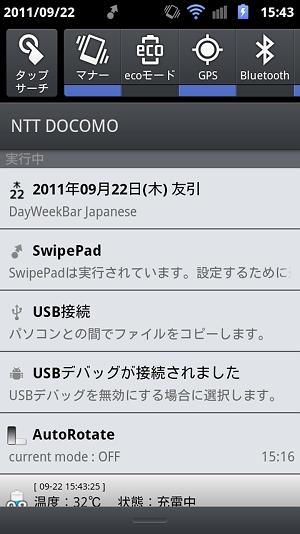 [画像:device-2011-09-22-154400]