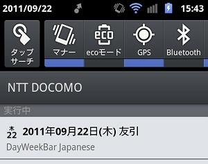 [画像:device-2011-09-22-15440022]