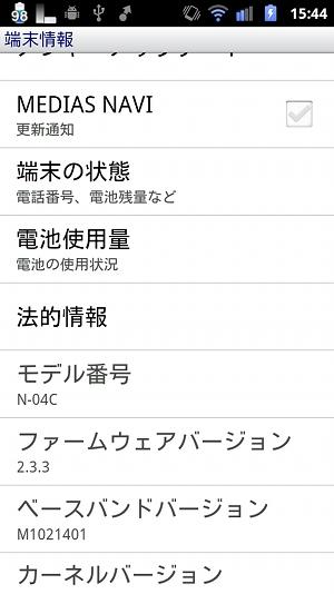 [画像:device-2011-09-22-154425]