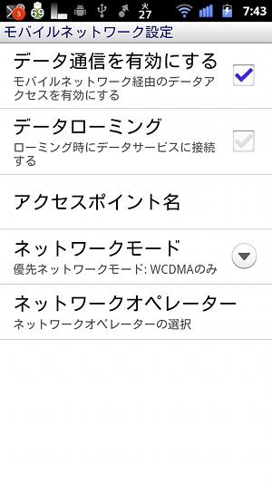 [画像:device-2011-09-27-074331]
