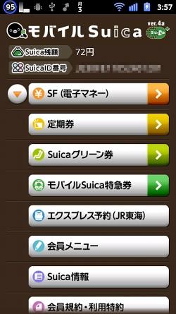 [画像:device-2011-10-03-035736]