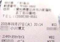 [IMAGE]小川