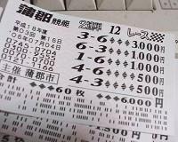 [IMAGE]456舟券