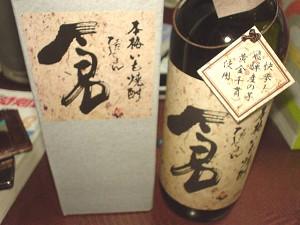 [IMAGE]芋焼酎「倉」