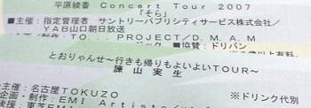 [IMAGE]チケット