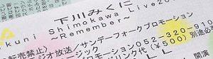 [IMAGE]みくチケ「Remember」