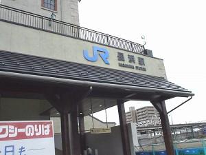 [IMAGE]長浜駅