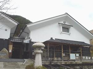 [IMAGE]温泉博物館