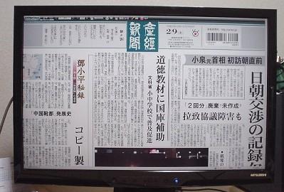 [IMAGE]産経Netview