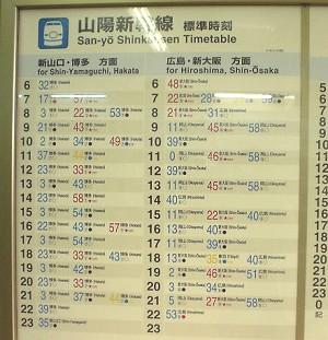 [IMAGE]山陽新幹線時刻表