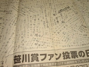 [IMAGE]笹川賞