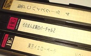 [IMAGE]ビデオテープ