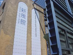 [IMAGE]新風館玄関