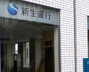 [IMAGE]新生ATM