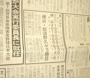 [IMAGE]横浜記事