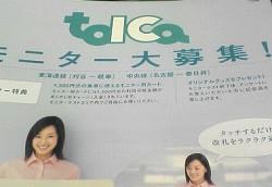 [IMAGE]TOICA