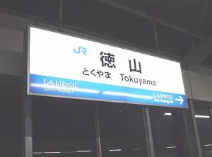 [IMAGE]徳山