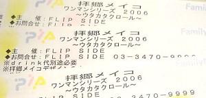 [IMAGE]ウタカタクロール