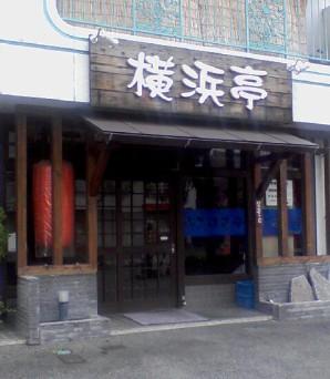 [IMAGE]横浜亭